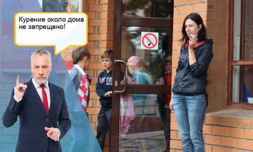 На каком расстоянии от подъезда можно курить. Курение у подъезда жилого дома – можно или нельзя?